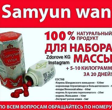 Для набора веса Samyun Wan (Самюн Ван):Доставка бесплатно в черте