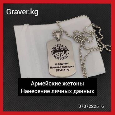 Midas 14k цепочка - Кыргызстан: Армейские жетоны! Эмблема и личный номер  Аксессуары для настоящего му