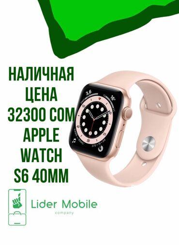 узи аппарат цена бишкек в Кыргызстан: Apple Watch S6  черный \ синий \ розовый Главное аппаратное новшество