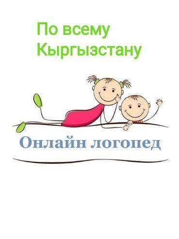 shtany messi adidas в Кыргызстан: Логопед | Развитие фонематического слуха, Развитие речи, Дыхательная гимнастика | Онлайн, дистанционное