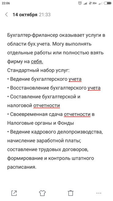 приходящий бухгалтер в Кыргызстан: Услуги приходящего бухгалтера