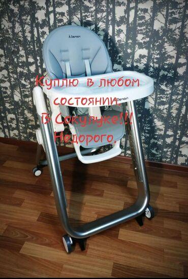 Детская мебель в Сокулук: Куплю стульчик для кормления ребенка. В Сокулуке! В любом состоянии