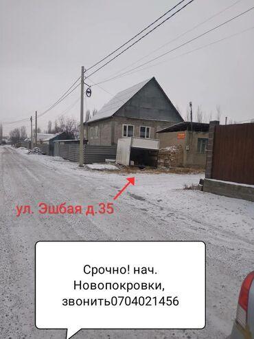 банки 3 литра в Кыргызстан: Продам Дом 70 кв. м, 3 комнаты