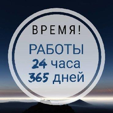 сантехника устраняем протечки в Кыргызстан: Сантехник Сантехник Сантехник Сантехник Сантехник Сантехник сантехник