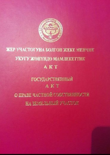 Продаю участок под бизнес в Бишкек