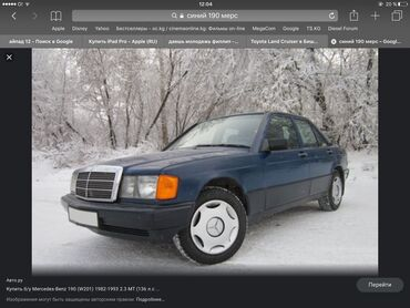 Mercedes-Benz в Кыргызстан: Mercedes-Benz 190 (W201) 2 л. 1989 | 340000 км