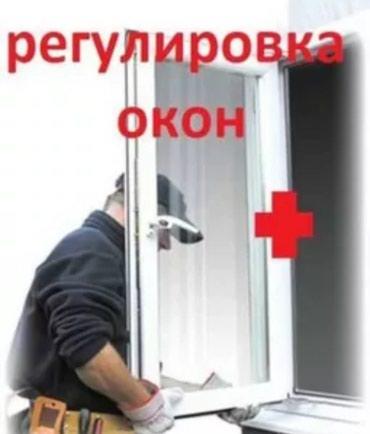 Ремонт,регулировка, установка окон и в Бишкек