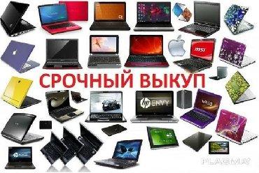 Другие ноутбуки и нетбуки в Кыргызстан: Скупка ноутбуков срочный выкуп скупка ноутбуков в любом состоянии