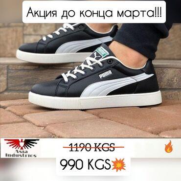 спортивная мужская обувь в Кыргызстан: Кроссовки мужские пума Кеды мужские пума Ботасы мужские весна адидас и