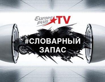 Телевидение– Без дополнительного оборудования. Подключение ТВ каналов