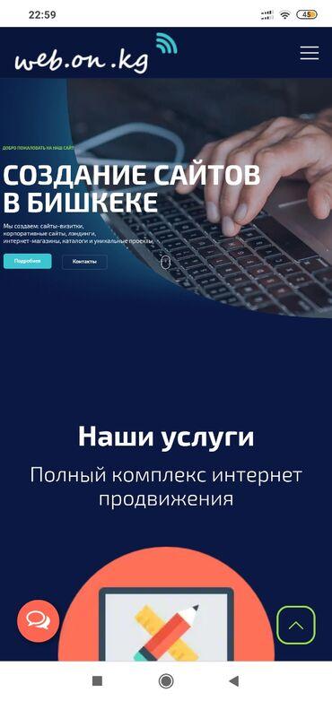 tumbochka pod telek в Кыргызстан: Разработка сайтов Бишкек. По всем вопросам в личку