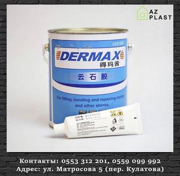 Другие строительные материалы - Кыргызстан: Клей «Dermax» по оптовым ценам.  вес: 2,6 кг   3,5 кг  цве