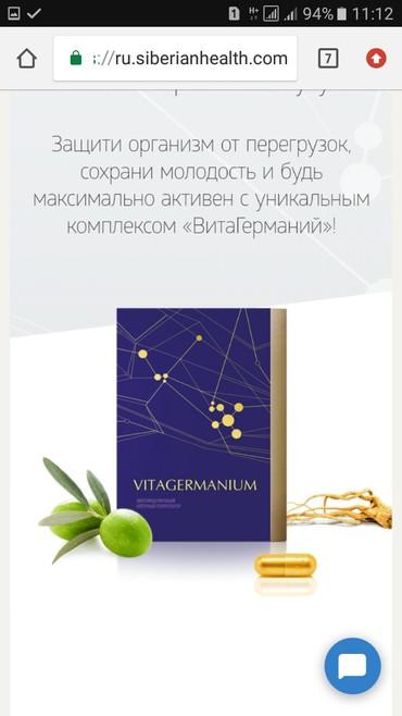 Витагерманий- геропроекторы вещества, в Бишкек