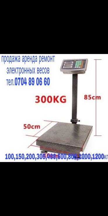 Весы электронные.тел. в Бишкек