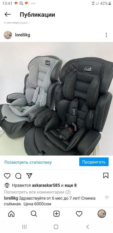 426 объявлений: Автокресла от российских брендов Farfello Весовая категория от 9 до 36