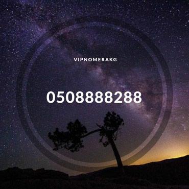 0508888288 Восьмёрки 😍 в Бишкек
