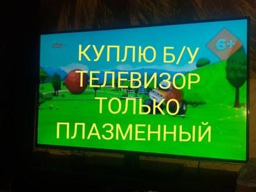 Куплю б/у телевизор только плазменный и рабочий в Бишкек