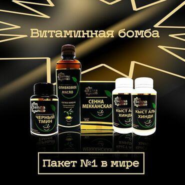 Очищение  организма по сунне натуральная продукция • в капсулах: черны