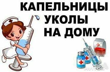 Капельницы и уколы на дому стаж 35 лет в Бишкек