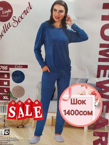 Домашние костюмы - Кыргызстан: Костюмы для дома  Пижама тройка халат+майка+штаны  Производство Турция