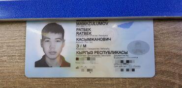 Находки, отдам даром - Кыргызстан: Найден паспорт ID Card. Мамазулумов Ратбек Касымжанович. Верну