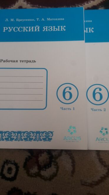 Тетрадь по русскому языку новая за 150 сом