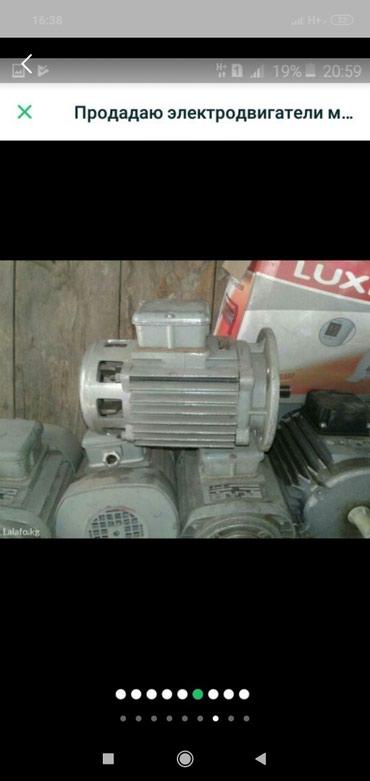 Продаю электро двигатели малой в Бишкек