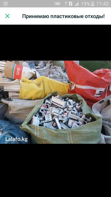 Куплю отходы пластиковых окон дорого в Кок-Ой