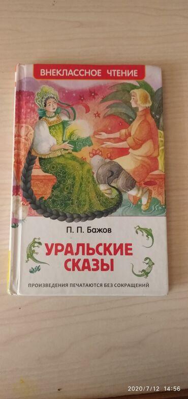 Книга Уральские Сказки