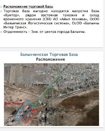 Склады и мастерские - Кыргызстан: Продается либо сдается в аренду -Торговая База выгодно находится напро