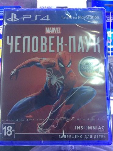 Bakı şəhərində Ps4 ucun. Человек паук. Rus dilinde