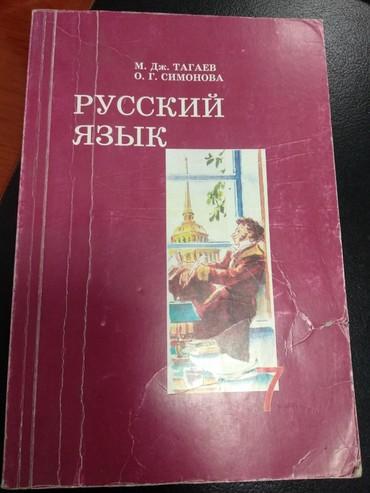 учитель русского языка и литературы в Кыргызстан: Русский язык, 7 класс