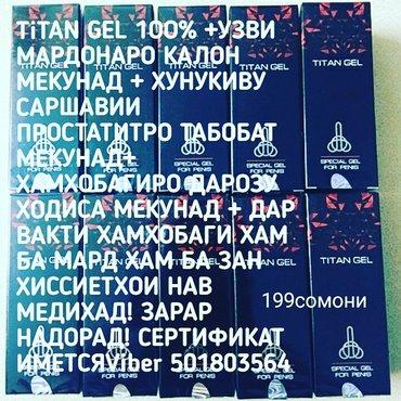 Titan gel (Только Оригинал)!!! Полное соответсвие деклорации и в Душанбе