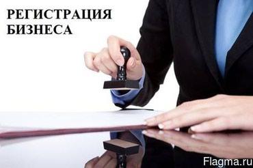 Юридические Услуги в Бишкеке: в Бишкек