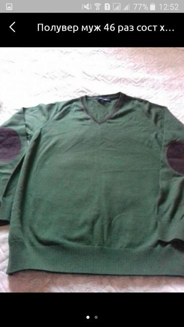 Мужская одежда в Кок-Ой: Мужские свитера