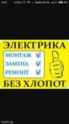 Услуги электрика, любой сложности, буду делать по разумным ценам в Бишкек