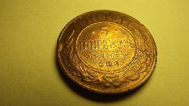 pandora копия в Кыргызстан: Продаю 5 коп 1911 года