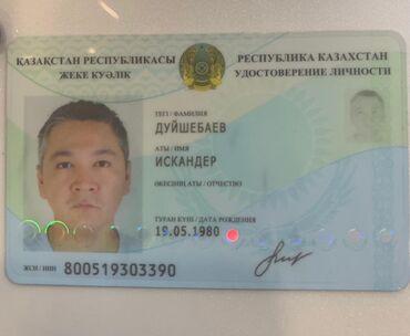 Бюро находок - Кыргызстан: Ищу документы на имя Дуйшебаев Искандер просьба вернуть за