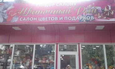 СРОЧНО !!!!Требуется реализаторы  в Бишкек