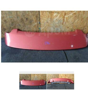 Куплю спойлер багажника на Тайота Пассо 2005г