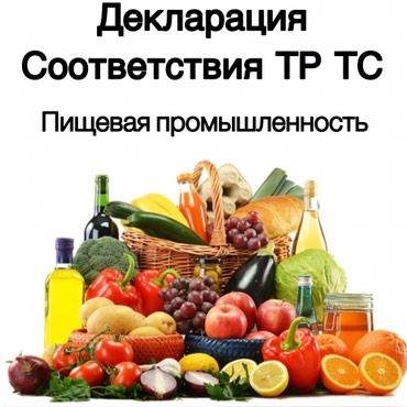 Готовые блюда, кулинария - Кыргызстан: СЕРТИФИКАТ СООТВЕТСТВИЯ ДЕКЛАРАЦИЯ СООТВЕТСТВИЯ Оформив