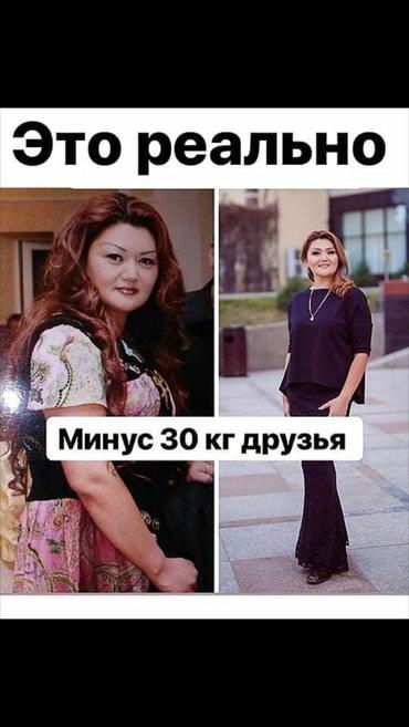 Арыктоо оной жана зыяны жок! -10,-12,кг 11050сом. в Бишкек