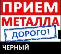 вывоз черный метал дорого в Бишкек