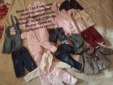 Продаются вещи для девочки примерно до 5- 6-9 месяцев. Половина вещей