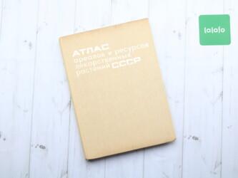 Книга Атлас ареалов и ресурсов лекарственных растений СССР  Дефекты:ис