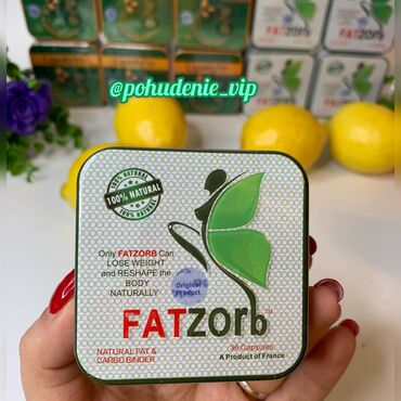 Красота и здоровье - Кыргызстан: Фатзорб, липотрим, найс, в оригинале. Капсулы для похудения -без побоч