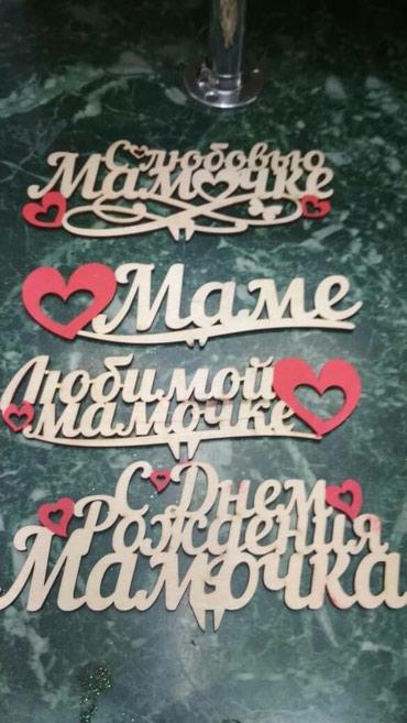 Топперы-надписи в букеты и композиции на праздник для любимых мамочек в Бишкек