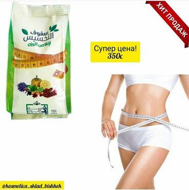 липосактор для идеального похудения отзывы в Кыргызстан: Чай для похудения. Оригинал:100%. Производство:Египет. Чай для похуде