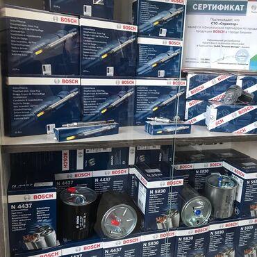 кофеварки bosch в Кыргызстан: Bosch  запчасти спринтер мерседес бенц  рекс   регулятор  топливный ф