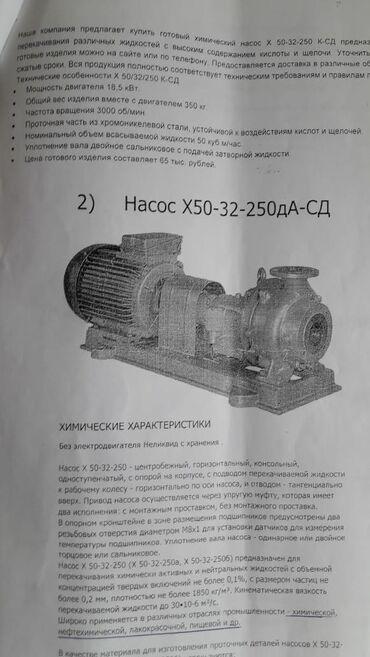 Насос х50-32 250 да -Сд